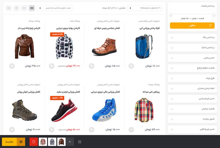 مقایسه محصول در صفحات فروشگاه