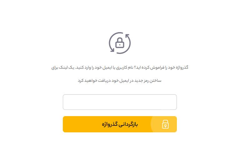 صفحه فراموشی رمز عبور و ورود به حساب کاربری
