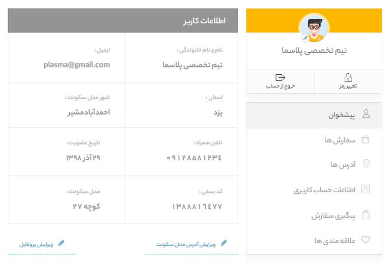 پروفایل کاربری قالب آنکد