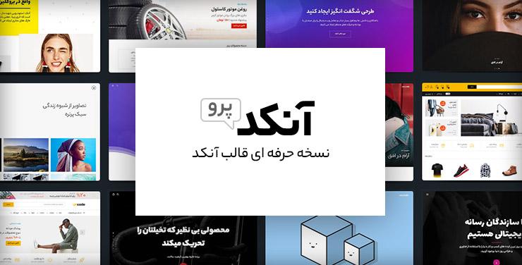 نسخه حرفه ای قالب آنکد فارسی ( پلاسما )